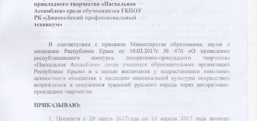 приказ о конкурсе пасхальная Ассамблея
